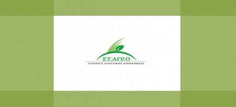 ΕΤΑΓΡΟ: «Η διαχείριση των εγγειοβελτιωτικών έργων της χώρας από τις περιφερειακές διοικήσεις απέτυχε οικτρά»