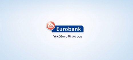 Αναπροσαρμογή επιτοκίων δανεισμού και καταθέσεων από τη Eurobank