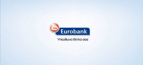 Online έκδοση πιστωτικής κάρτας από τη Eurobank