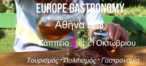 Συνέδριο για την αγροδιατροφή και τον τουρισμό στο Ζάππειο το Σάββατο 20 Οκτωβρίου