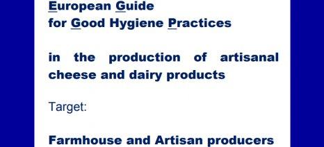Οδηγός για την ορθή πρακτική στην παραγωγή τυριών και άλλων γαλακτοκομικών για όλη την Ε.Ε.