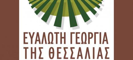 Συμπόσιο στη Λάρισα με θέμα «Ευάλωτη Γεωργία της Θεσσαλίας: Παρόν – Προοπτικές» στις 2 Μαρτίου