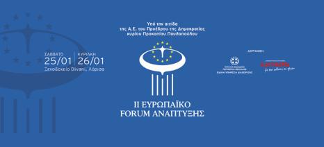 Επτά οι θεματικές ενότητες του ΙΙ Ευρωπαϊκού Forum στη Λάρισα