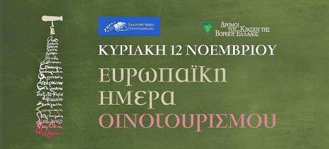 Ανοιχτά τα οινοποιεία της χώρας για την Ευρωπαϊκή Ημέρα Οινοτουρισμού στις 12 Νοεμβρίου