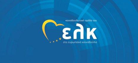 Οι προτάσεις του Ευρωπαικού Λαικού Κόμματος για το μέλλον της νέας Κοινής Αγροτικής Πολιτικής