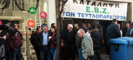 Οι τευτλοπαραγωγοί κατέλαβαν για λίγη ώρα σήμερα την είσοδο των γραφείων της ΕΒΖ στη Θεσσαλονίκη