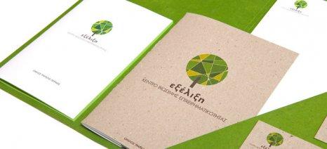 «Οικοτεχνία στον Αγροδιατροφικό τομέα»: Νέο εκπαιδευτικό πρόγραμμα από την «Εξέλιξη» στην Αθήνα στις 22 Σεπτεμβρίου