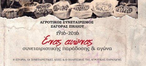 Παρουσίαση δίτομου έργου για τον Α.Σ. Ζαγοράς στις 2 Δεκεμβρίου