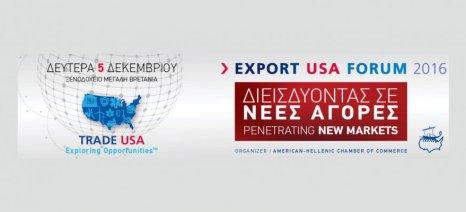 Επιχειρηματικό φόρουμ για τις εξαγωγές στις ΗΠΑ από το Ελληνο-Αμερικανικό Εμπορικό Επιμελητήριο