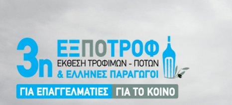 Η 3η ΕΞΠΟΤΡΟΦ θα πραγματοποιηθεί 29/1-1/2 στην Αθήνα