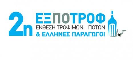 Οι ελληνορωσικές εμπορικές συναλλαγές σε συμπόσιο στην EΞΠΟΤΡΟΦ