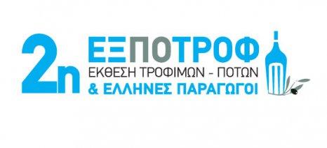 Η ΕΑΣ Νάξου θα συμμετέχει με περίπτερο στην ΕΞΠΟΤΡΟΦ