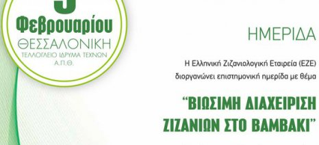 "H ΕΖΕ διοργανώνει επιστημονική ημερίδα με θέμα ""Βιώσιμη διαχείριση ζιζανίων στο βαμβάκι"""