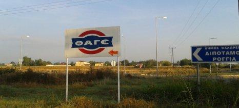 Ενδιαφέρον του ΘΕΣγάλα για το ανενεργό εργοστάσιο της ΦΑΓΕ στο Αμύνταιο