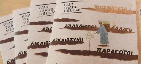 Παραγωγοί από τη Σρι Λάνκα, καλεσμένοι της Fair Trade Hellas, για να μιλήσουν για το δίκαιο εμπόριο