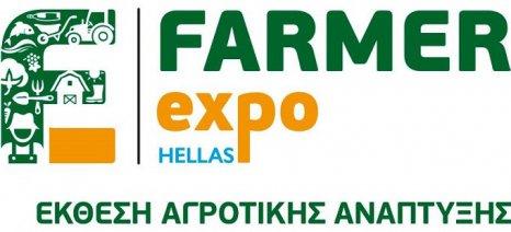 Το τριήμερο 30 Μαΐου έως 1 Ιουνίου η φετινή Farmer Expo Hellas