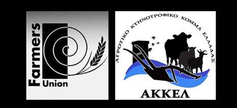 Farmers Union και ΑΚΚΕΛ καλούν σε συλλογικές μηνύσεις για τις επιδοτήσεις