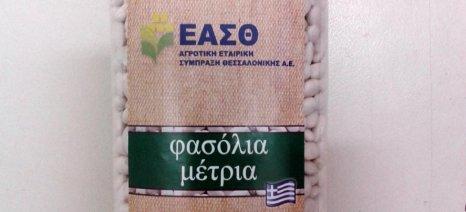 Στην τυποποίηση ρυζιού και φασολιών μπαίνει η ΕΑΣΘ