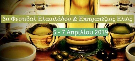Ξεκινά αύριο το Φεστιβάλ Ελιάς και Ελαιολάδου Καλαμάτας, παρουσία του Αραχωβίτη