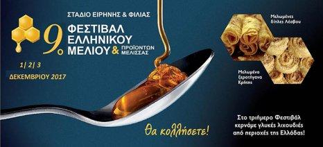 Στις 3 έως 5 Δεκεμβρίου το Φεστιβάλ Ελληνικού Μελιού