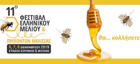 Στις 6-8 Δεκεμβρίου θα πραγματοποιηθεί το 11ο Φεστιβάλ Ελληνικού Μελιού και Προϊόντων Μέλισσας