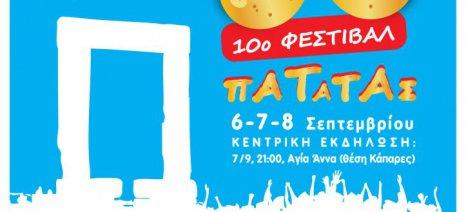 Από 7 έως 9 Σεπτεμβρίου το 10ο Φεστιβάλ Πατάτας Νάξου