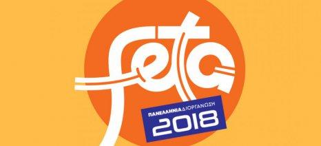 """Όλο το πρόγραμμα της πανελλήνιας διοργάνωσης """"Φέτα 2018"""" στην Ελασσόνα"""