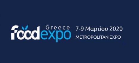 Αιτήσεις έως τις 7 Ιανουαρίου 2020 από τις επιχειρήσεις της Αττικής για συμμετοχή με την Περιφέρεια στη Food Expo