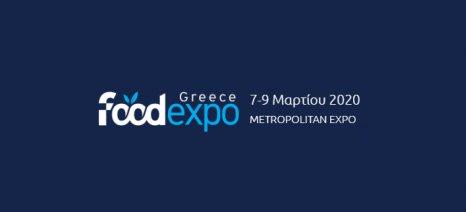 Συμμετοχή της Περιφέρειας Κεντρικής Μακεδονίας στην 7η FOODEXPO GREECE 2020 – Πρόσκληση εκδήλωσης ενδιαφέροντος προς τις επιχειρήσεις