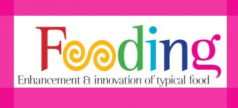 Fooding: Η δυτική Ελλάδα αναζητά νέες ιδέες για τον αγρο-διατροφικό τομέα