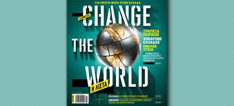 Η λίστα με τις ελληνικές εταιρείες που αλλάζουν τον κόσμο από το περιοδικό Fortune