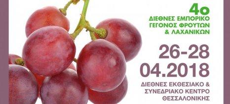 Ανοίγει τις πύλες της την Πέμπτη η διεθνής έκθεση φρούτων και λαχανικών Freskon