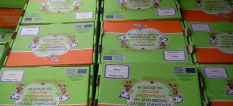 Διανομή γάλακτος, φρούτων και λαχανικών στους μαθητές σχολείων χάρη σε πρόγραμμα της ΕΕ