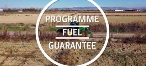 Η Agrotech S.A. εφαρμόζει το Πρόγραμμα Εγγύησης Καυσίμου