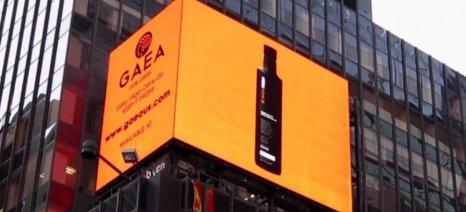 Το ελληνικό ελαιόλαδο GAEA FRESH θα προβάλεται επί ένα μήνα στις γιγαντοοθόνες της Times Square στη Νέα Υόρκη