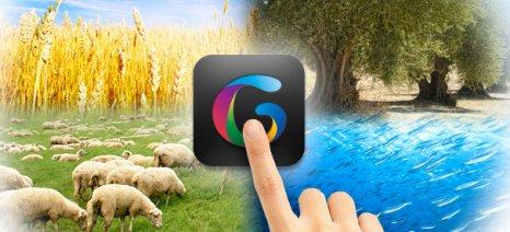 Κάλεσμα της Γαία Επιχειρείν προς τους παραγωγούς για τις δηλώσεις ΟΣΔΕ 2015