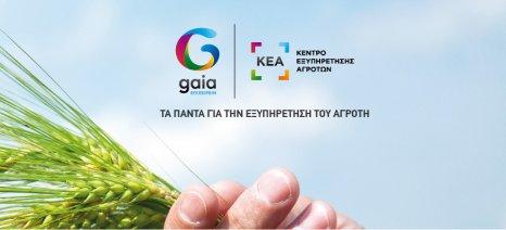 Κάλεσμα για συμμετοχή περισσότερων συνεταιρισμών στη Gaia Επιχειρείν