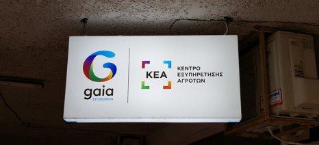 Τα «προνόμια» της GAIA Επιχειρείν ως εξωτερικού συνεργάτη του ΟΠΕΚΕΠΕ για το ΟΣΔΕ καταγγέλει η ΑΔΕΔΥ