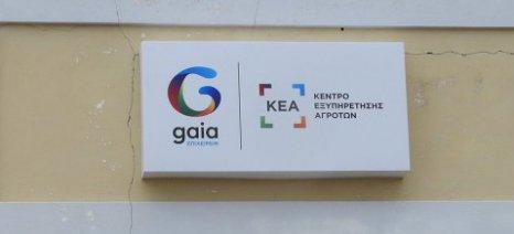 Εγκαινιάζεται σήμερα στις 7 το βράδυ το Κέντρο Εξυπηρέτησης Αγροτών Κοζάνης από την Gaia Επιχειρείν