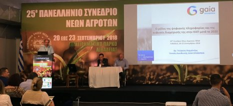 Για το ρόλο της ψηφιακής πληροφορίας στη νέα ΚΑΠ μίλησε ο Κορμέντζας της Gaia Επιχειρείν στους νέους αγρότες