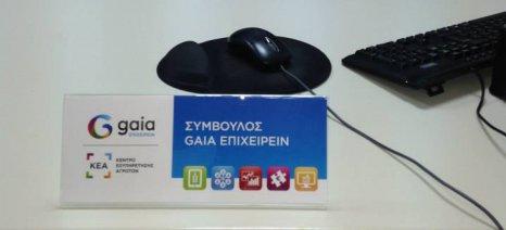 Εργαστήριο από την Gaia Επιχειρείν για τις συμπράξεις καινοτομίας