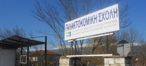 Παραπέμπεται ο κ. Μαρκογιαννάκης, για παρέμβασή του στην Γαλακτοκομική Σχολή Ιωαννίνων