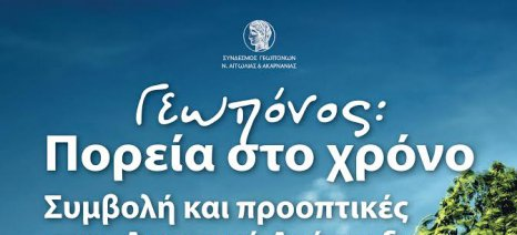 Ημερίδα στο Αγρίνιο: «Γεωπόνος: Πορεία στο χρόνο- Συμβολή και προοπτικές στην Αγροτική Ανάπτυξη»