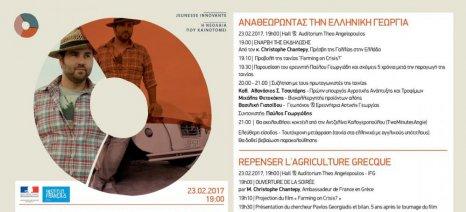 «Αναθεωρώντας την ελληνική γεωργία», εκδήλωση σήμερα στο Γαλλικό Ινστιτούτο