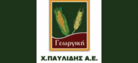 Πρόσκληση σε αγρότες από την Χ. Παυλίδης Α.Ε. για τα προγράμματα συμβολαιακής γεωργίας της νέας περιόδου