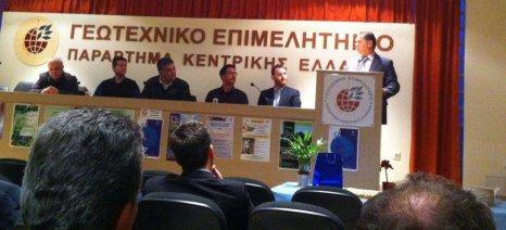 Για τα προγράμματα ΕΣΠΑ ενημερώθηκαν οι γεωτεχνικοί της Κεντρικής Ελλάδας