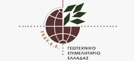 Οι δύο εκδηλώσεις του Γεωτεχνικού Επιμελητηρίου στο πλαίσιο της Agrotica