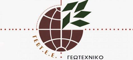 Ελαιοκομία, βοσκότοποι και συνταγογράφηση στο Συντονιστικό του ΓΕΩΤΕΕ