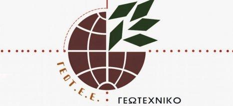 Τροπολογία για τους γεωτεχνικούς του Δημοσίου και το ΓΕΩΤΕΕ πέρασε από τη Βουλή