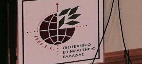 Εκλογές για τη διοίκηση του ΓΕΩΤΕΕ στις 22 Απριλίου